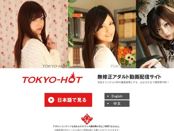 Tokyo-Hot Porn Video